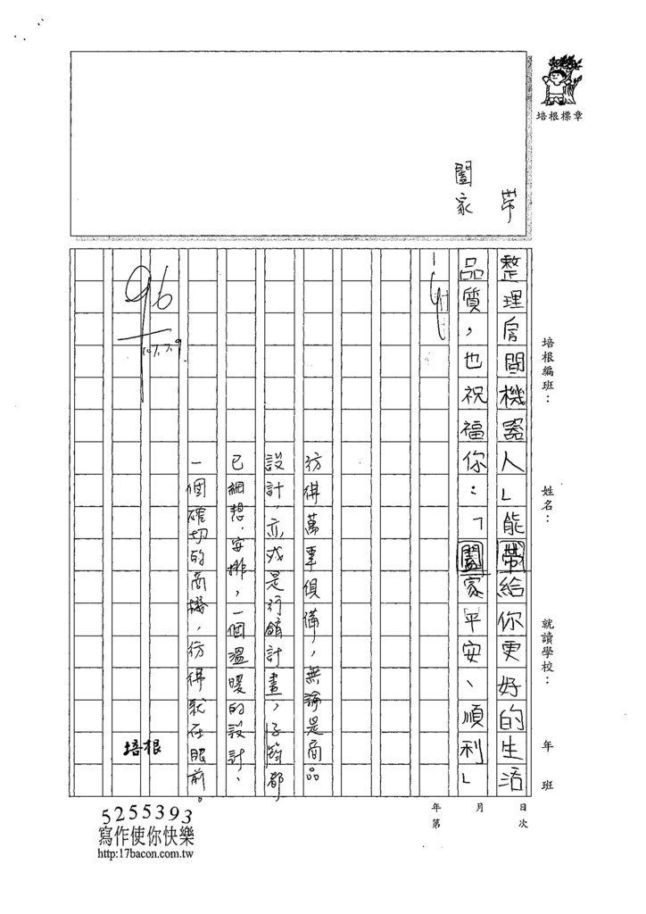 107W5103林子筠 (4).jpg