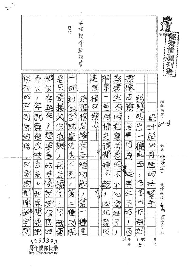 107W5103林家宇 (1).jpg