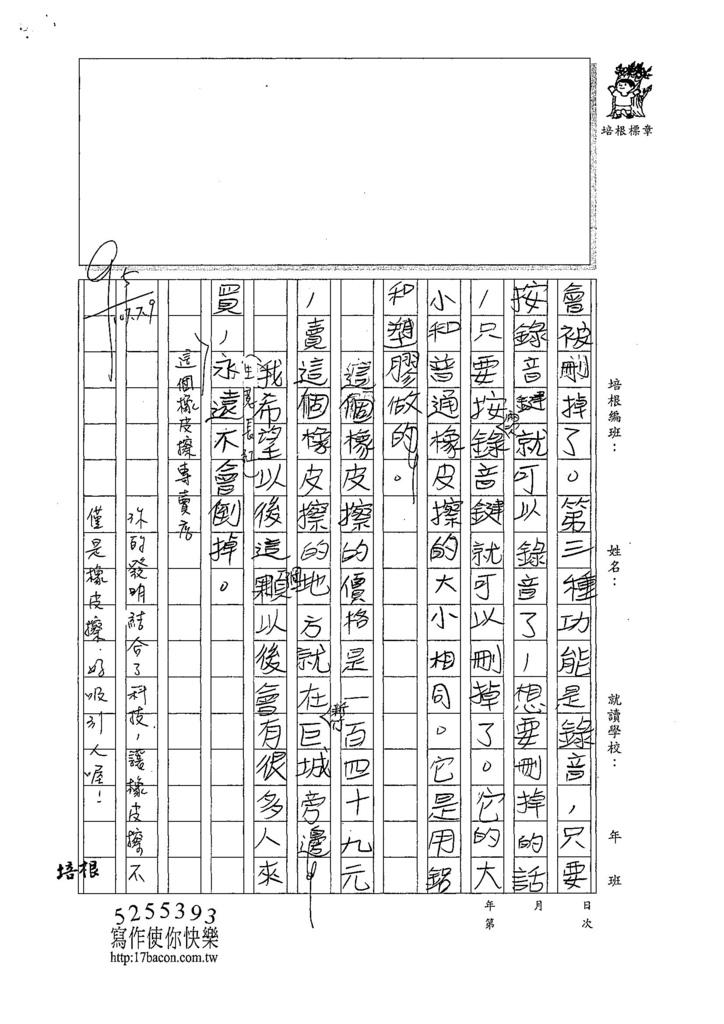 107W5103林家宇 (2).jpg
