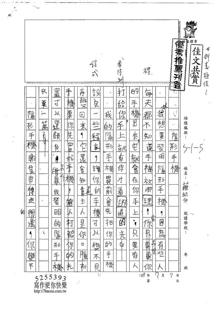 107W5103蕭起仲 (1).jpg