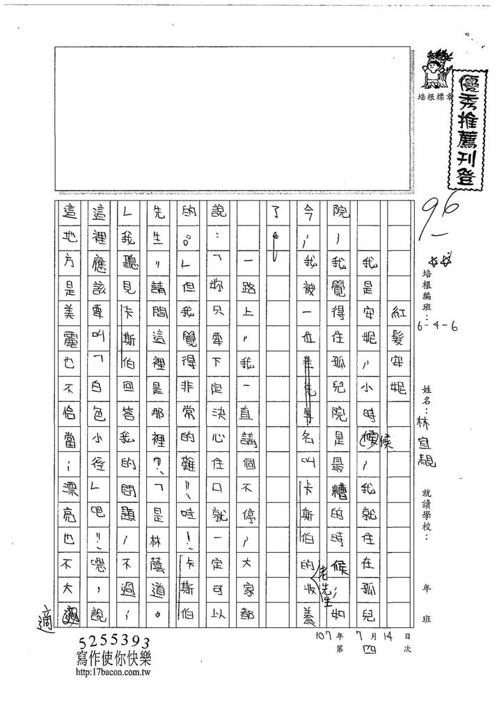 107W6104林宜靚 (1).jpg