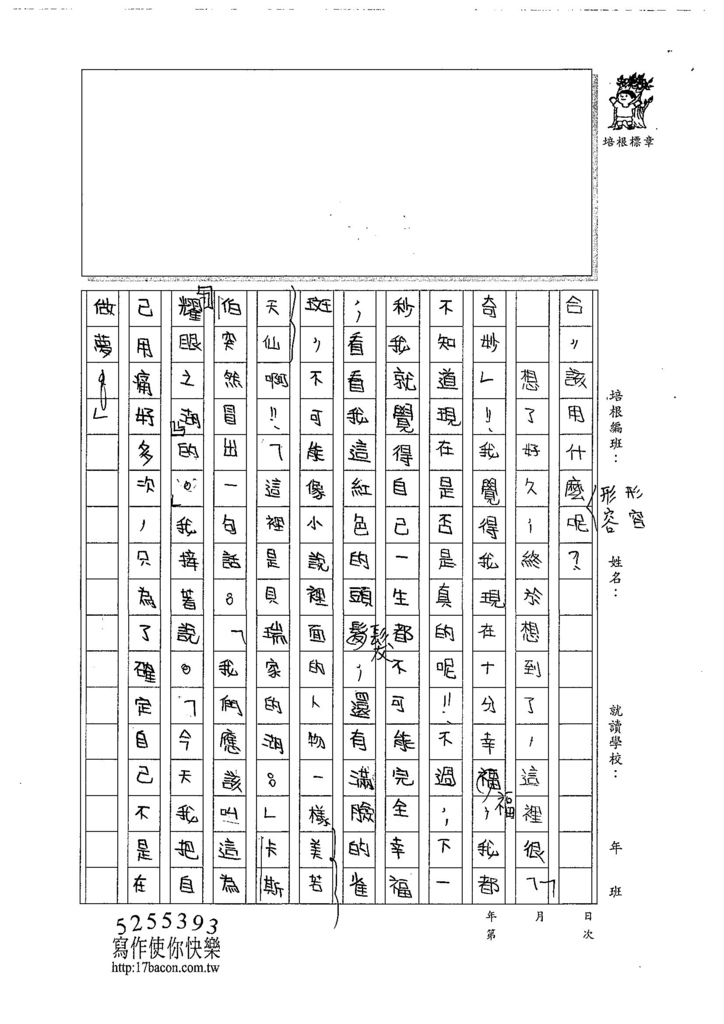 107W6104林宜靚 (2).jpg