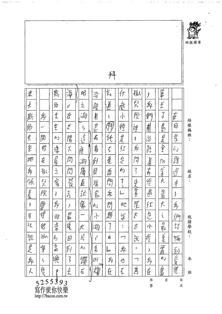 107W6104陳翰胤 (2).jpg