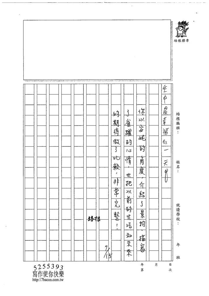 107W6104陳翰胤 (3).jpg