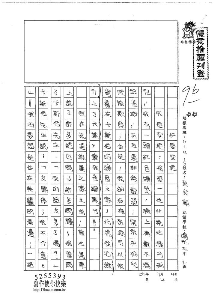 107W6104黃奕甯 (1).jpg