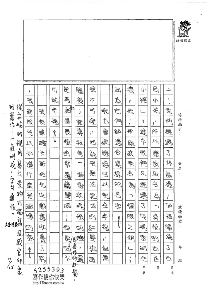 107W6104黃奕甯 (2).jpg