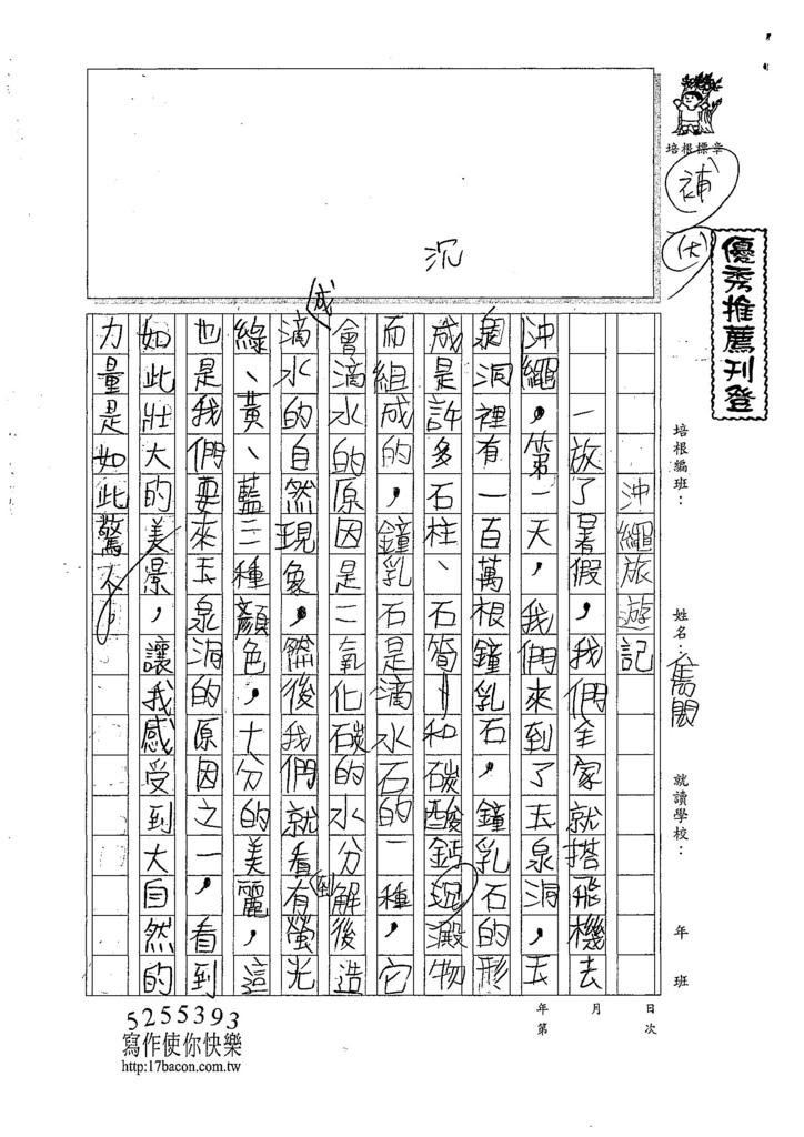 107W4103洪雋閎 (1).jpg
