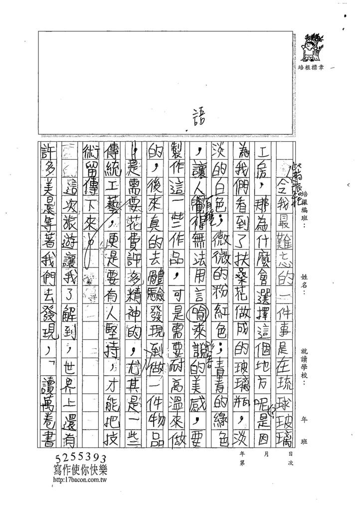 107W4103洪雋閎 (2).jpg