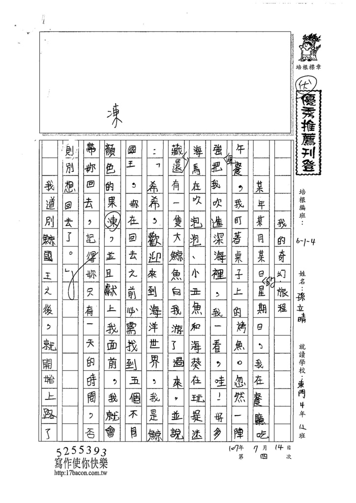 107W4104孫立晴 (1).jpg