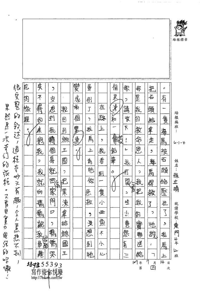 107W4104孫立晴 (2).jpg
