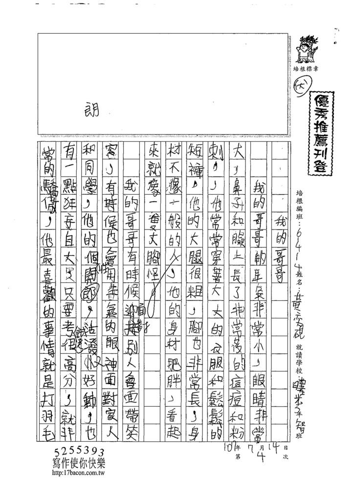 107W4104黃奕硯 (1).jpg