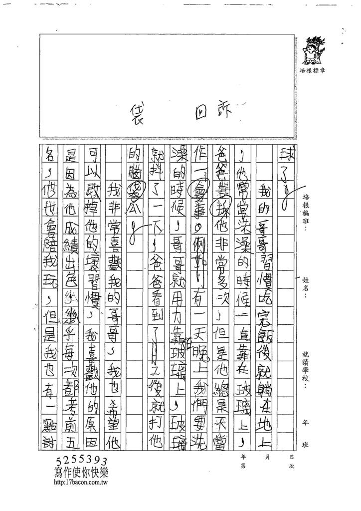 107W4104黃奕硯 (2).jpg