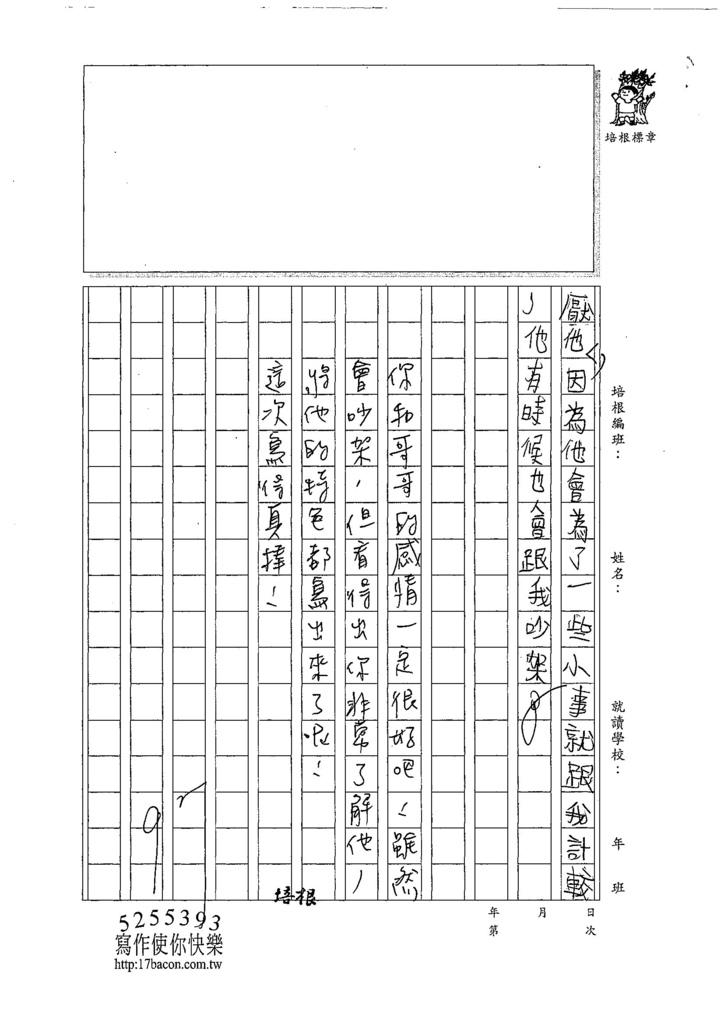 107W4104黃奕硯 (3).jpg