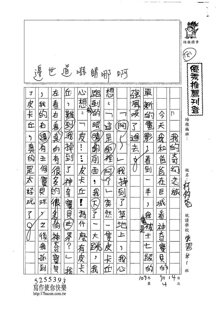 107W5104柯鈞喨 (1).jpg