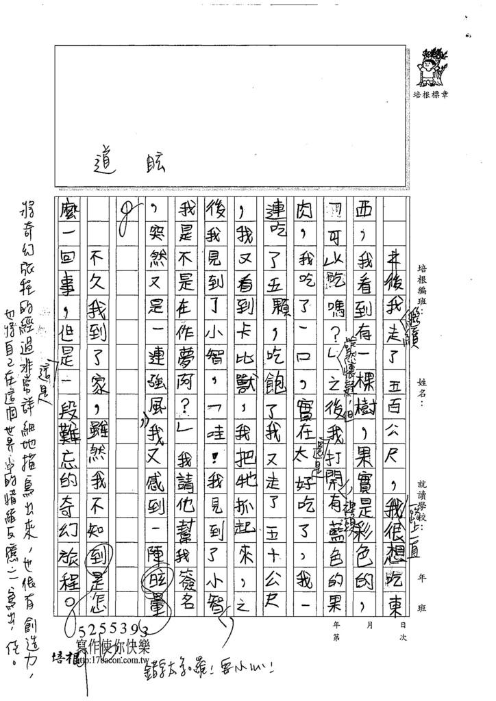 107W5104柯鈞喨 (2).jpg