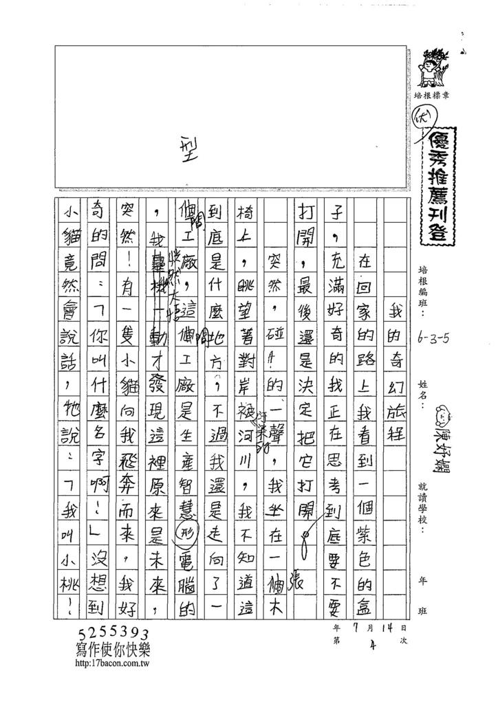 107W5104陳妤嫻 (1).jpg