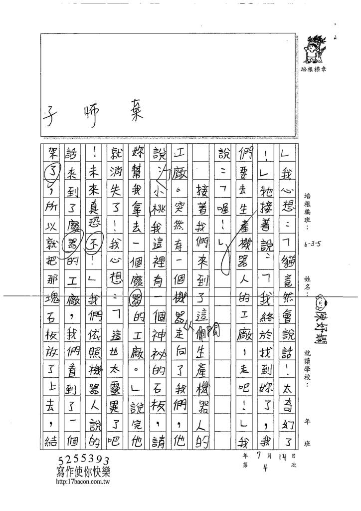 107W5104陳妤嫻 (2).jpg