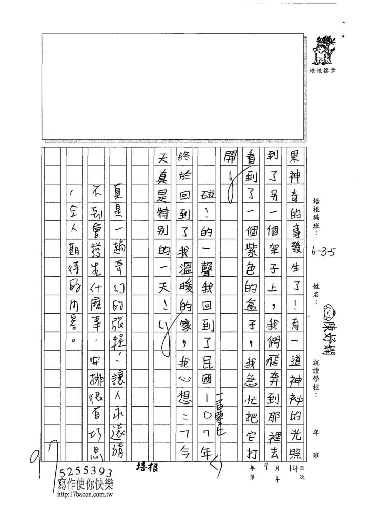 107W5104陳妤嫻 (3).jpg