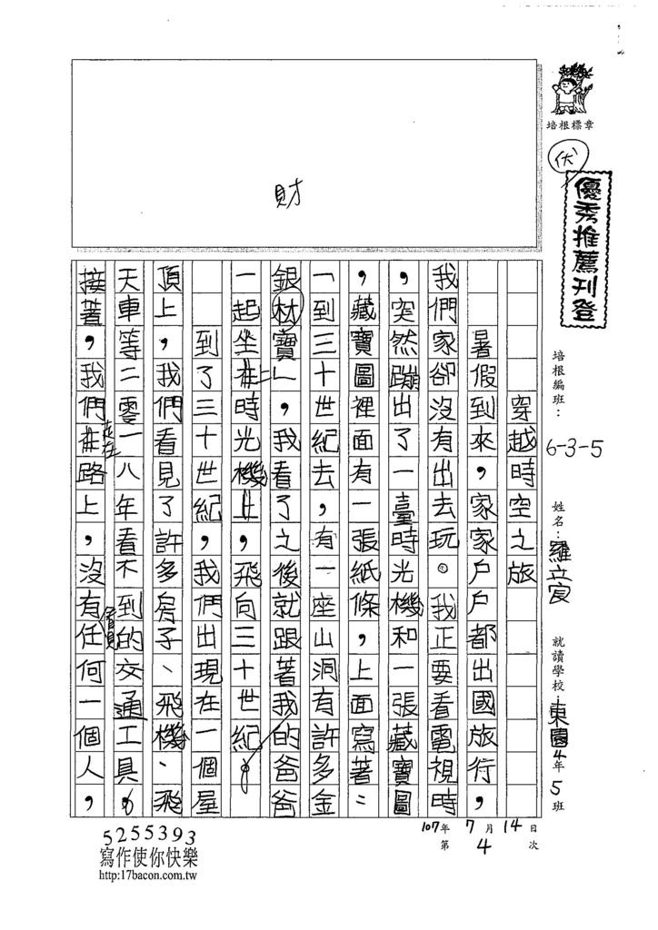 107W5104羅立宸 (1).jpg