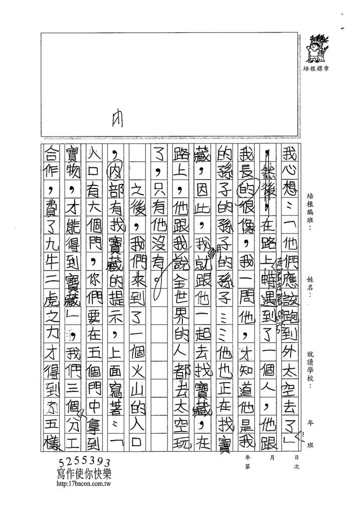 107W5104羅立宸 (2).jpg