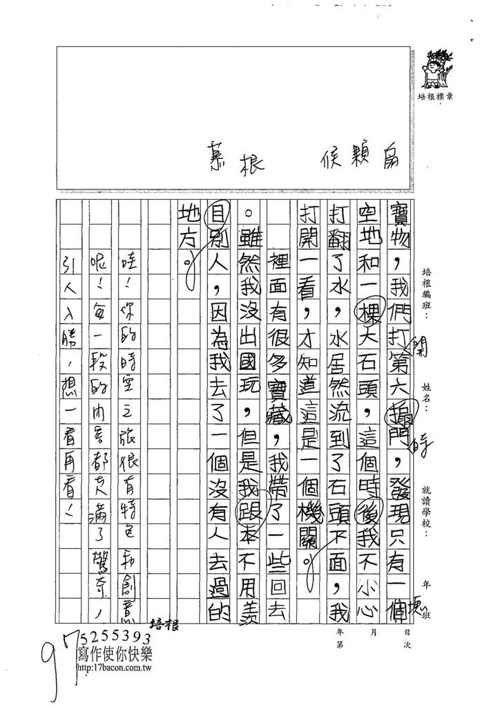 107W5104羅立宸 (3).jpg