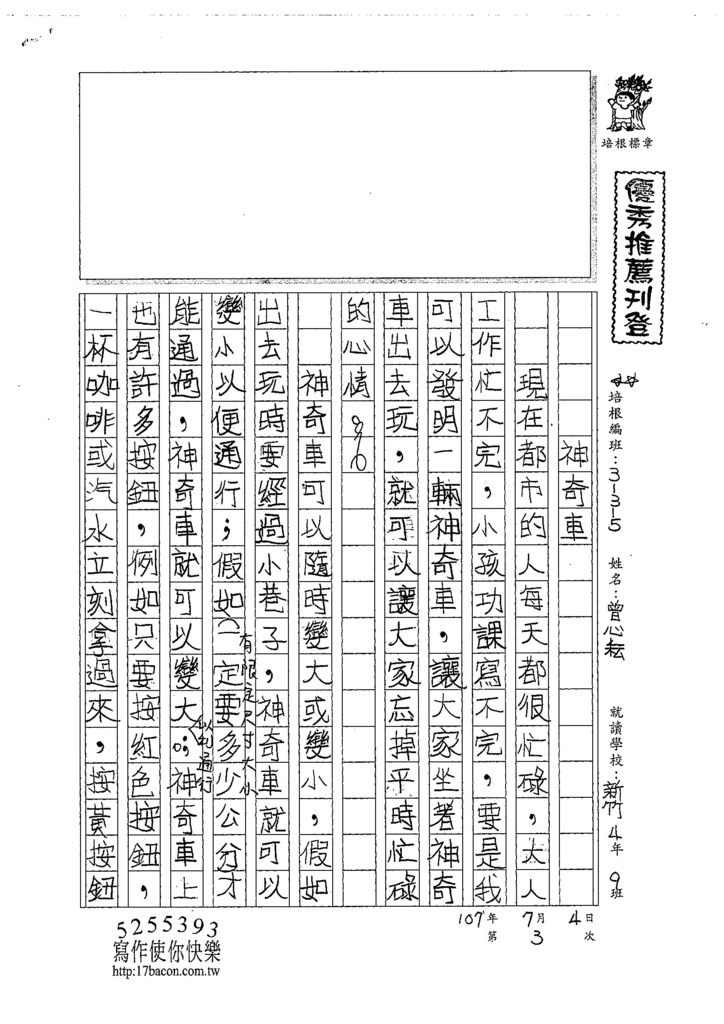 107W5103曾心耘 (1).jpg
