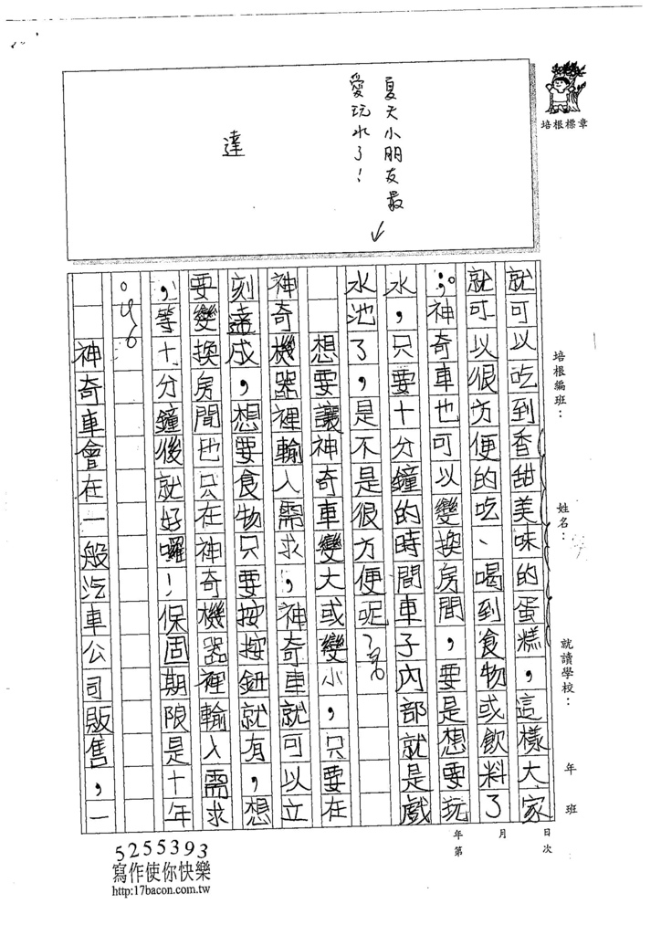 107W5103曾心耘 (2).jpg