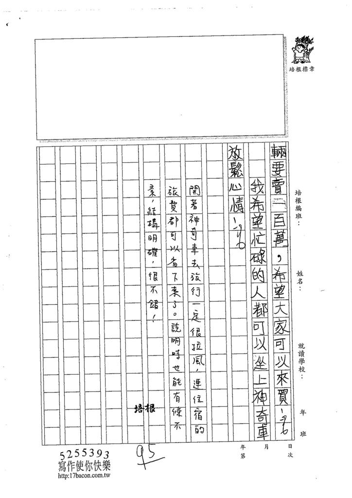 107W5103曾心耘 (3).jpg