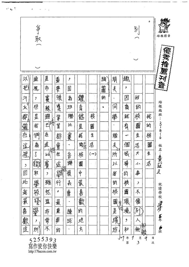 107W6103黃冠云 (1).jpg