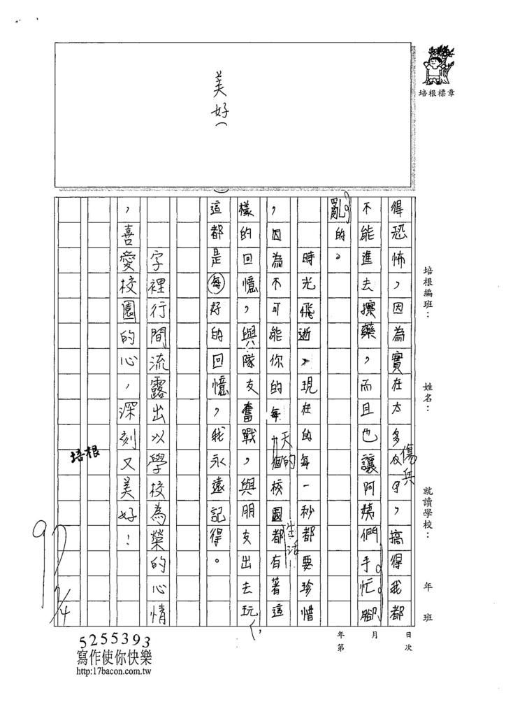 107W6103黃冠云 (3).jpg