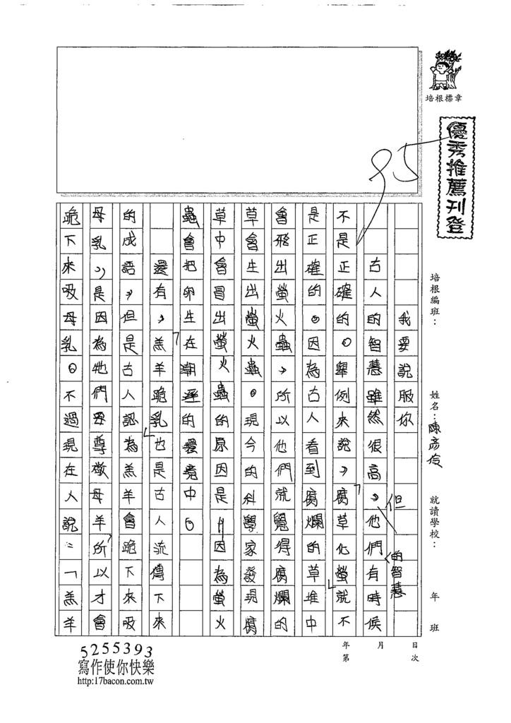 107夏WA104陳彥伶 (1).jpg
