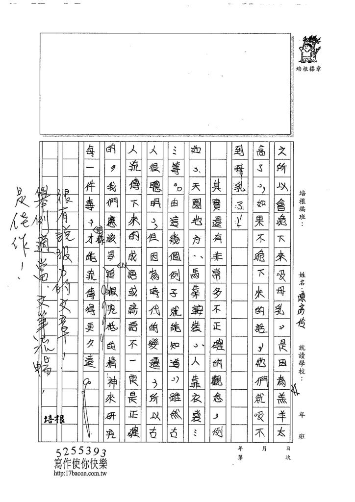 107夏WA104陳彥伶 (2).jpg