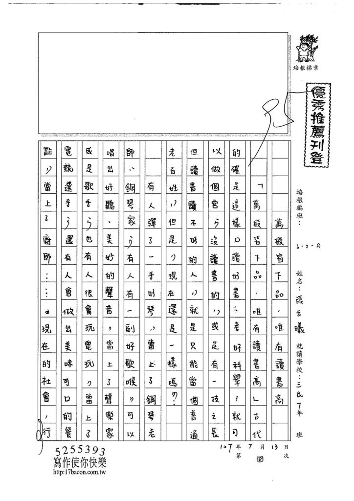 107夏WA104張云曦 (1).jpg
