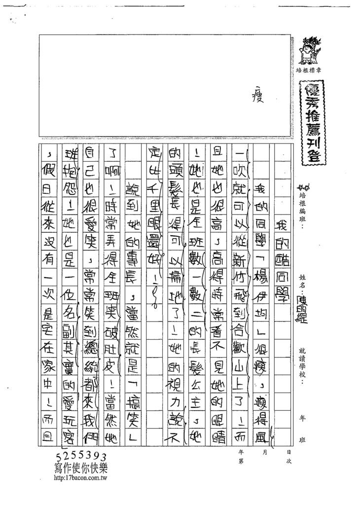 107暑V04陳昀緹 (1).jpg