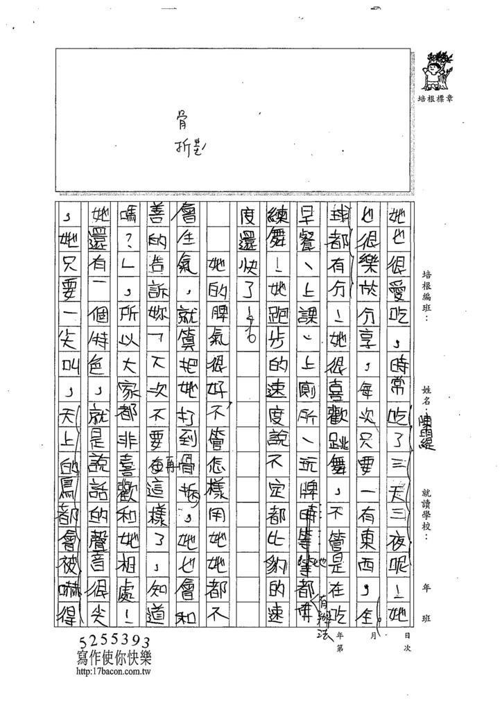 107暑V04陳昀緹 (2).jpg