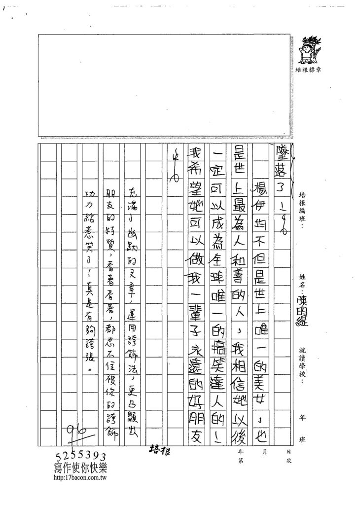 107暑V04陳昀緹 (3).jpg