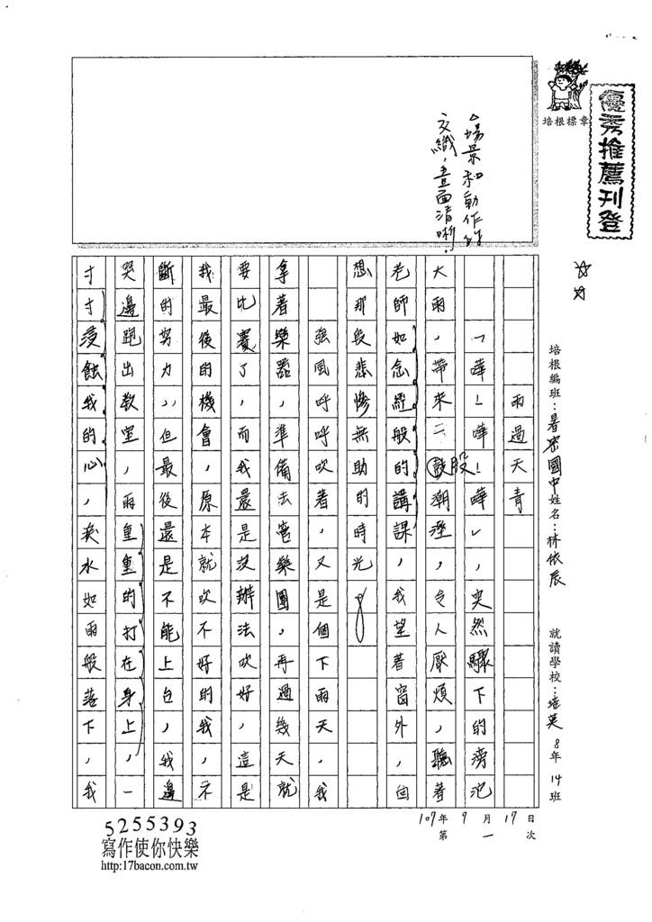 107暑L01林依辰 (1).jpg