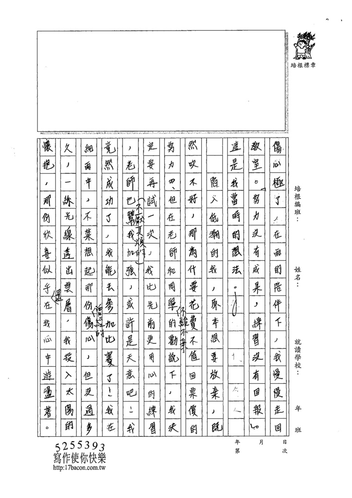 107暑L01林依辰 (2).jpg