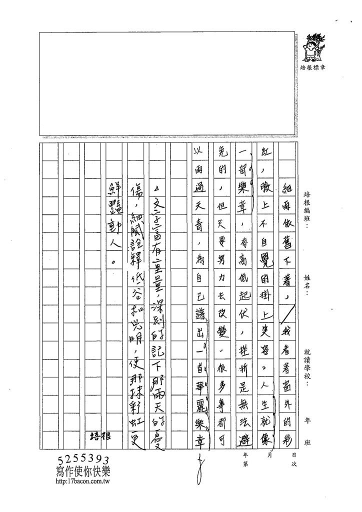 107暑L01林依辰 (3).jpg