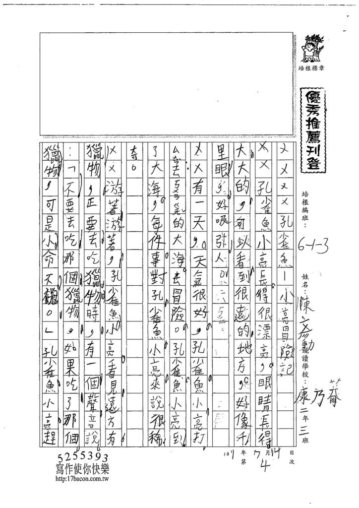 107W3104陳彥勳 (1).jpg