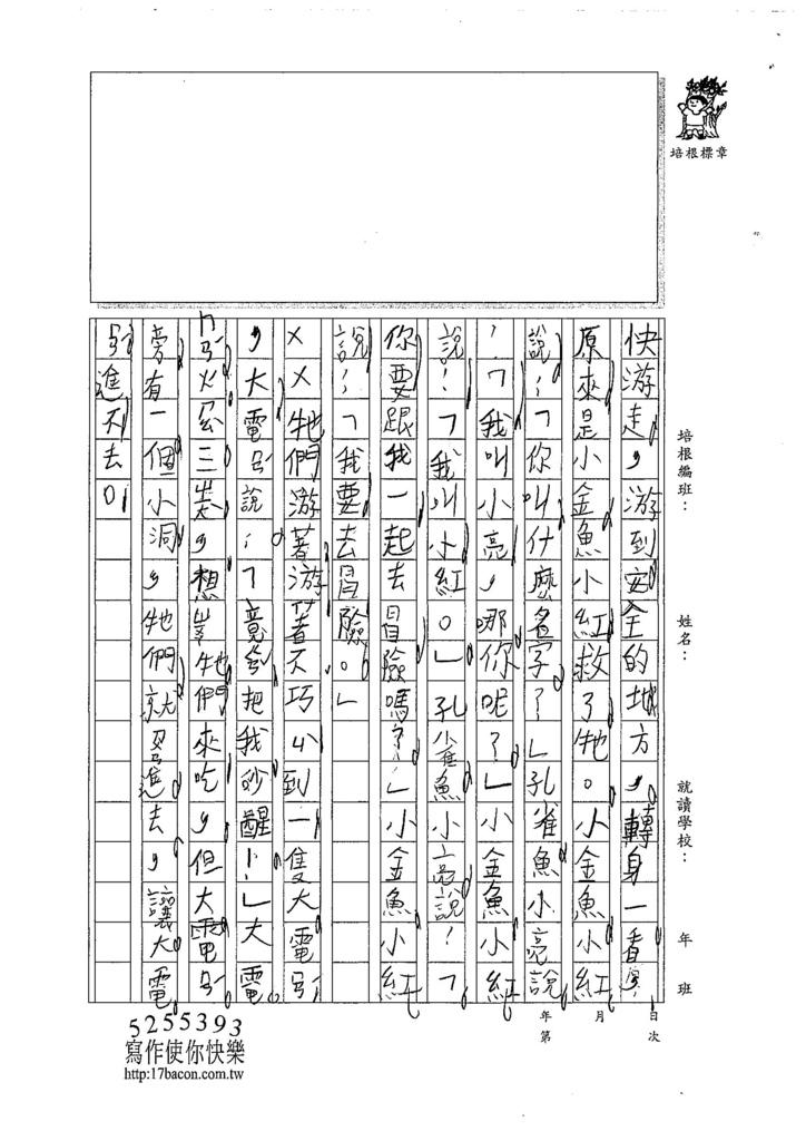 107W3104陳彥勳 (2).jpg