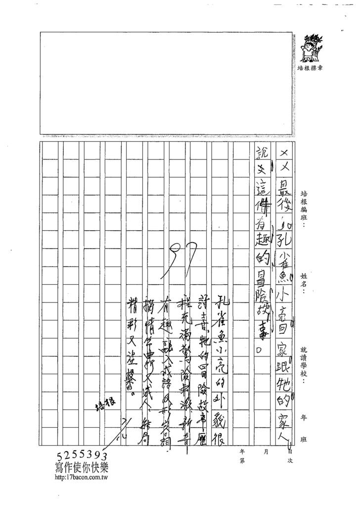 107W3104陳彥勳 (3).jpg