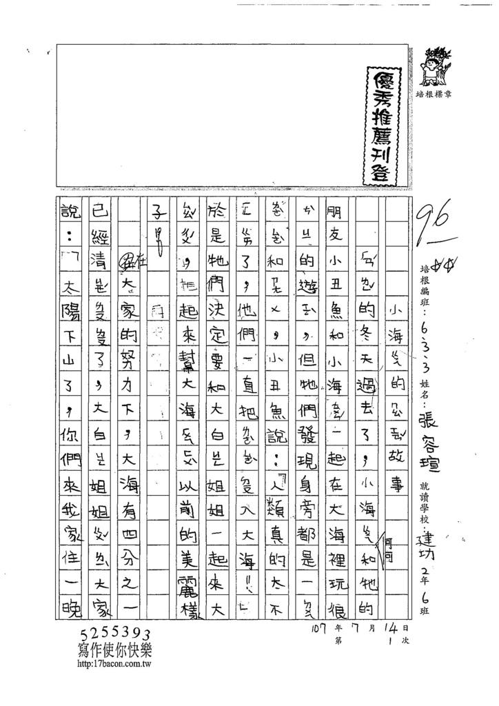 107W3104張容瑄 (1).jpg
