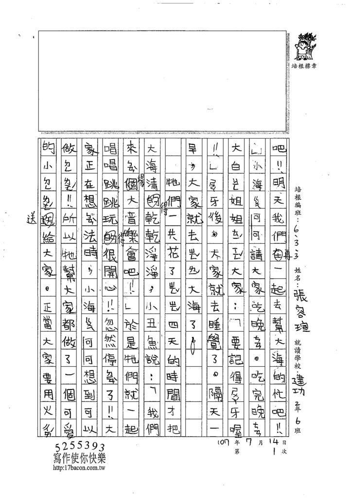107W3104張容瑄 (2).jpg