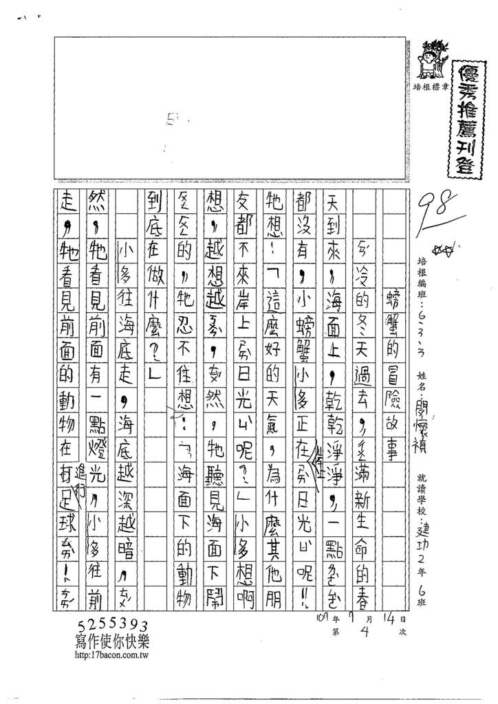 107W3104閔懷禛 (1).jpg