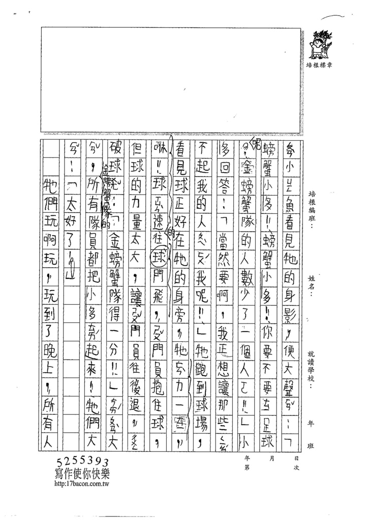 107W3104閔懷禛 (2).jpg
