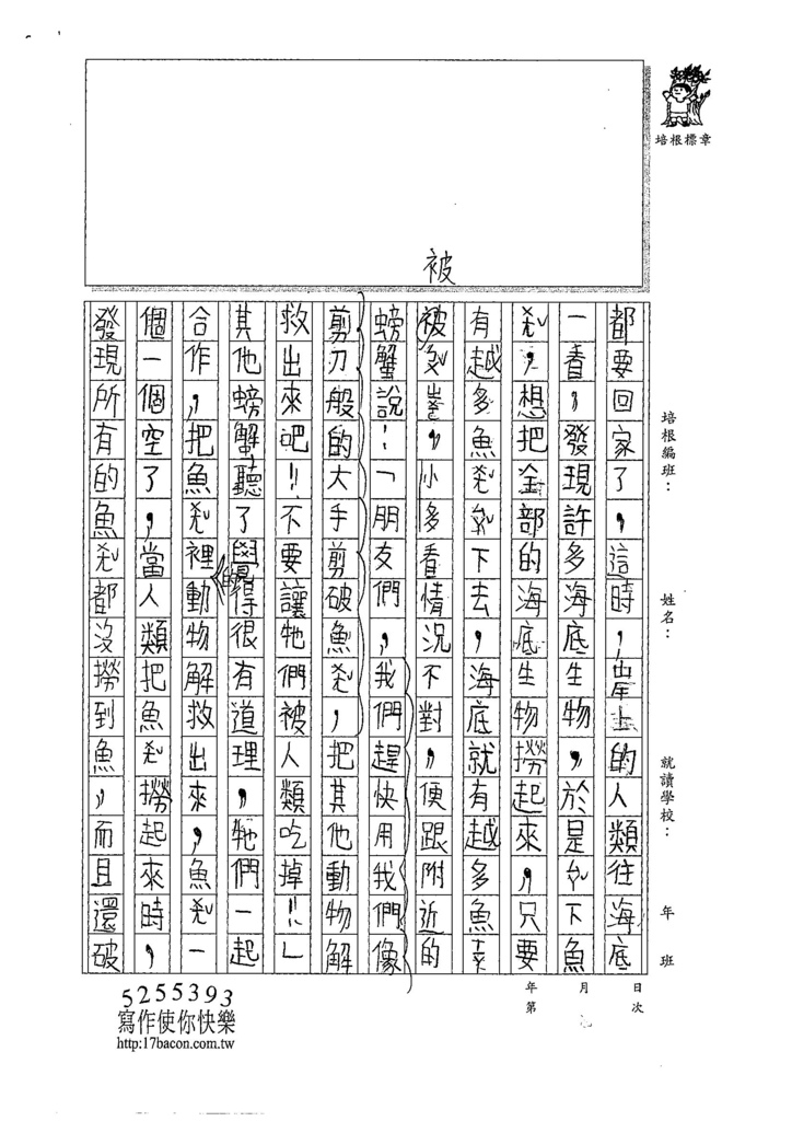 107W3104閔懷禛 (3).jpg