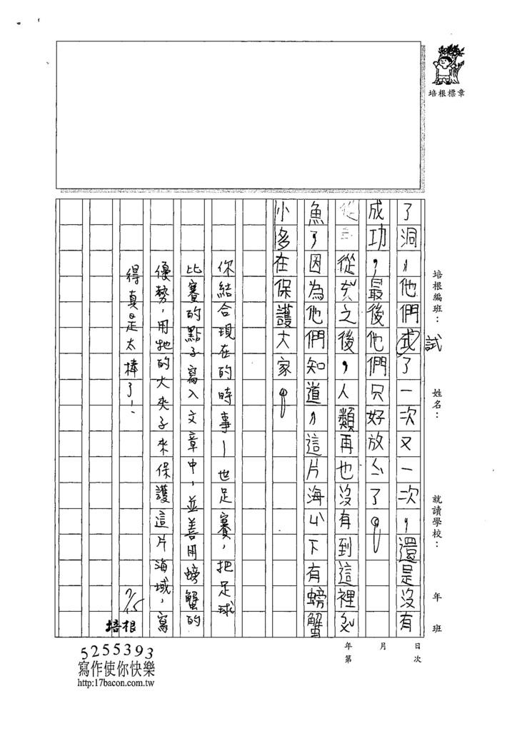 107W3104閔懷禛 (4).jpg