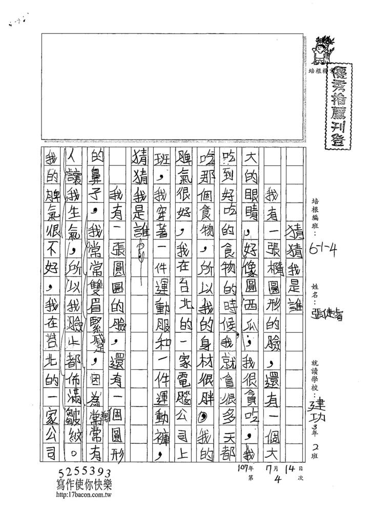 107W4104張倢睿 (1).jpg
