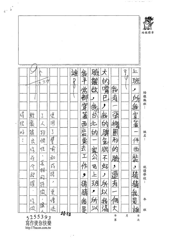 107W4104張倢睿 (2).jpg